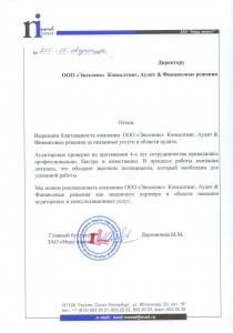 "отзыв ЗАО ""Норд Инвест"""