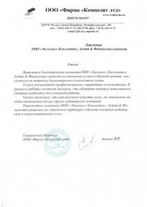 "ООО ""Фирма ""Композит лтд"""